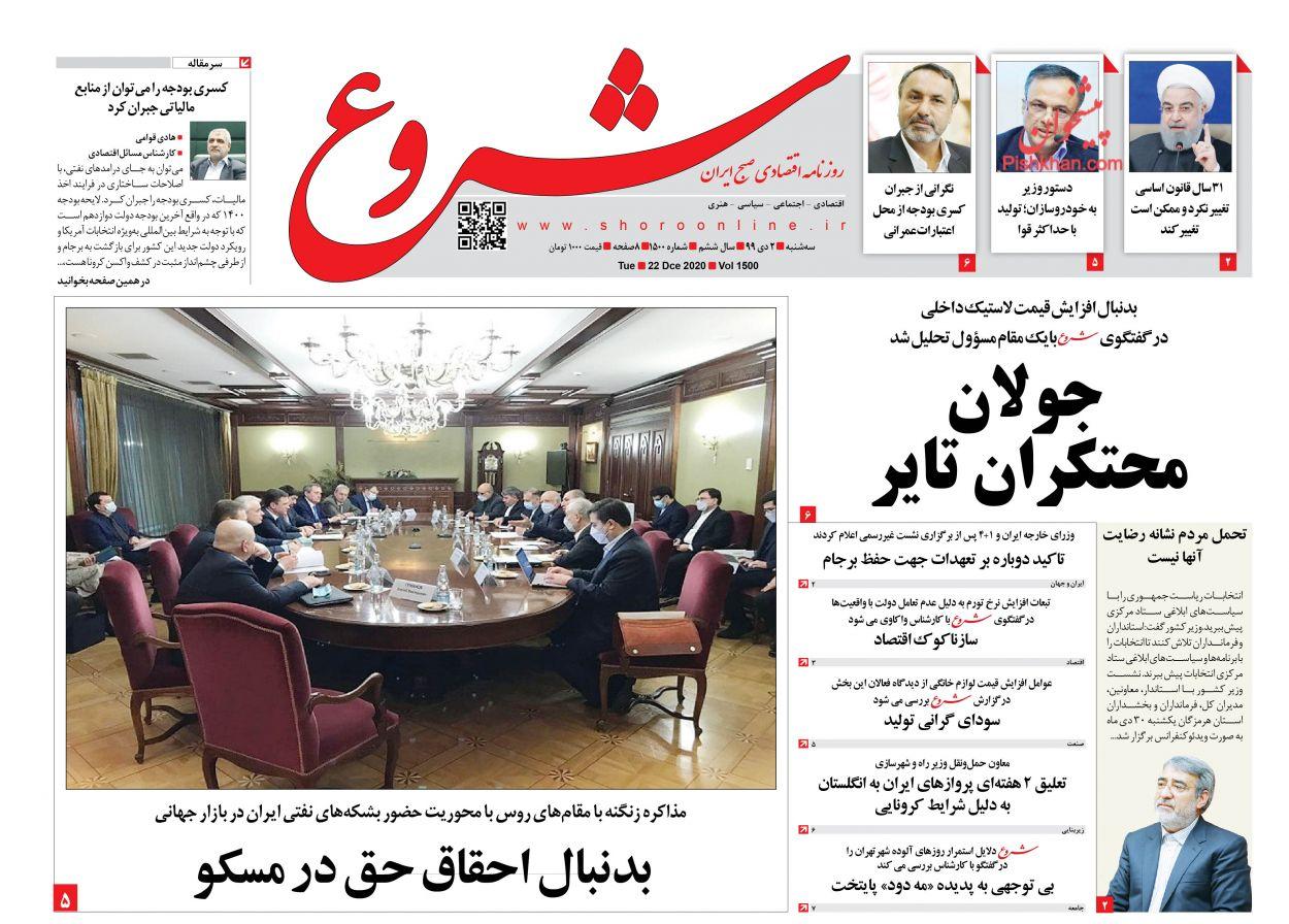 عناوین اخبار روزنامه شروع در روز سهشنبه ۲ دی