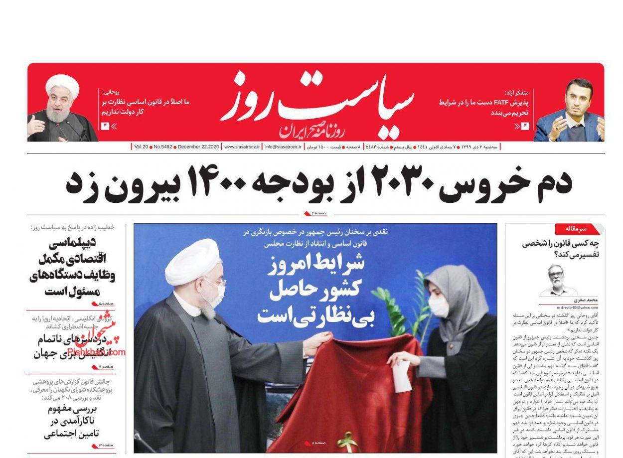 عناوین اخبار روزنامه سیاست روز در روز سهشنبه ۲ دی