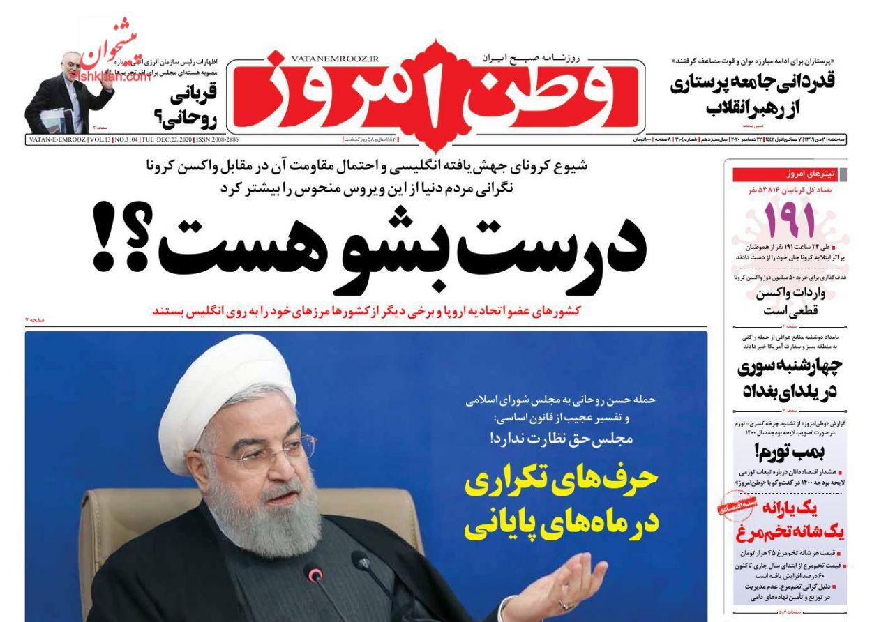 عناوین اخبار روزنامه وطن امروز در روز سهشنبه ۲ دی