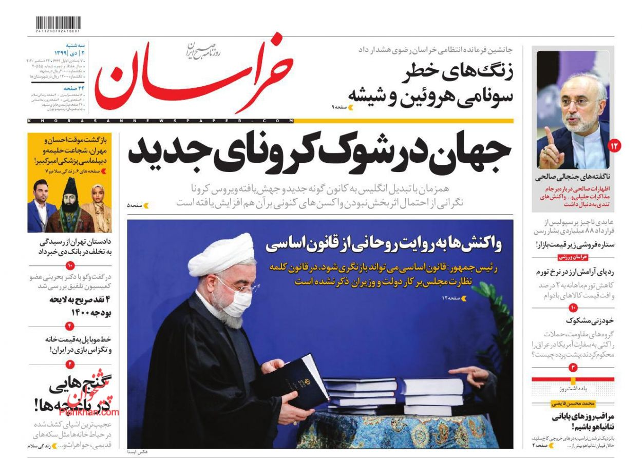 عناوین اخبار روزنامه خراسان در روز سهشنبه ۲ دی