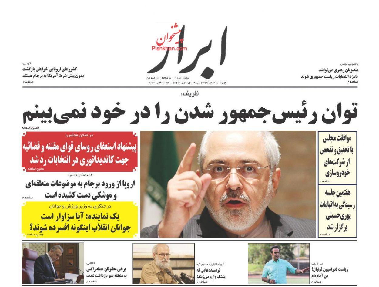 عناوین اخبار روزنامه ابرار در روز چهارشنبه ۳ دی