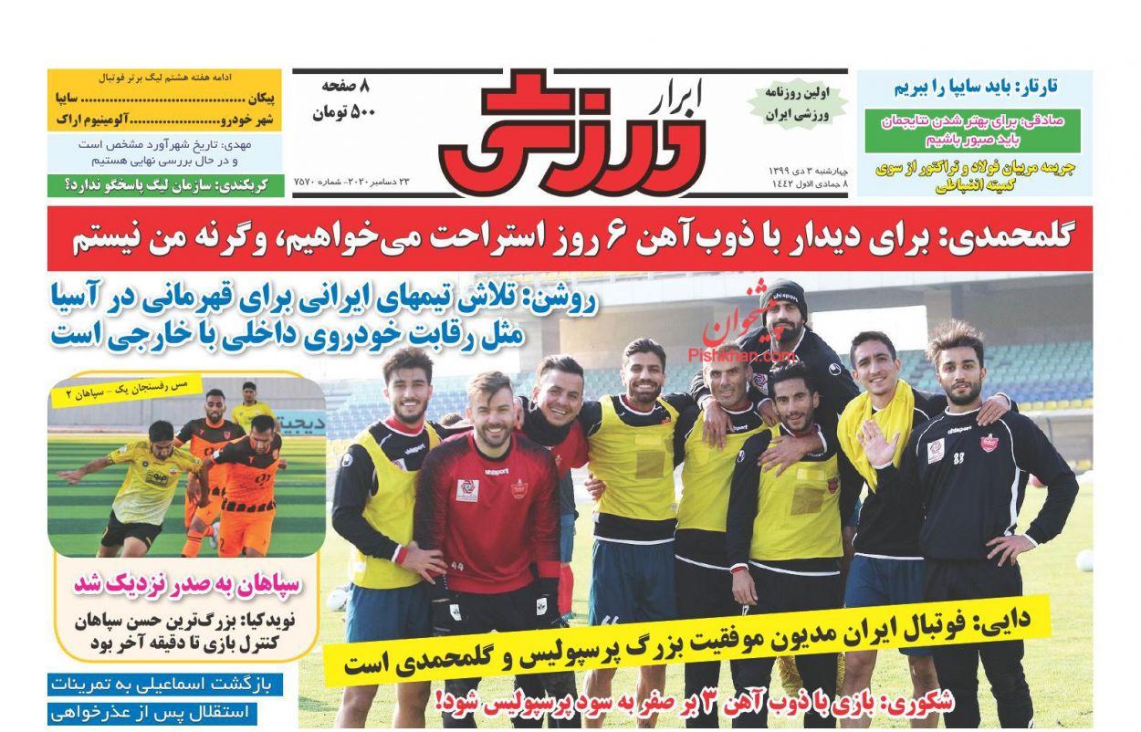 عناوین اخبار روزنامه ابرار ورزشى در روز چهارشنبه ۳ دی