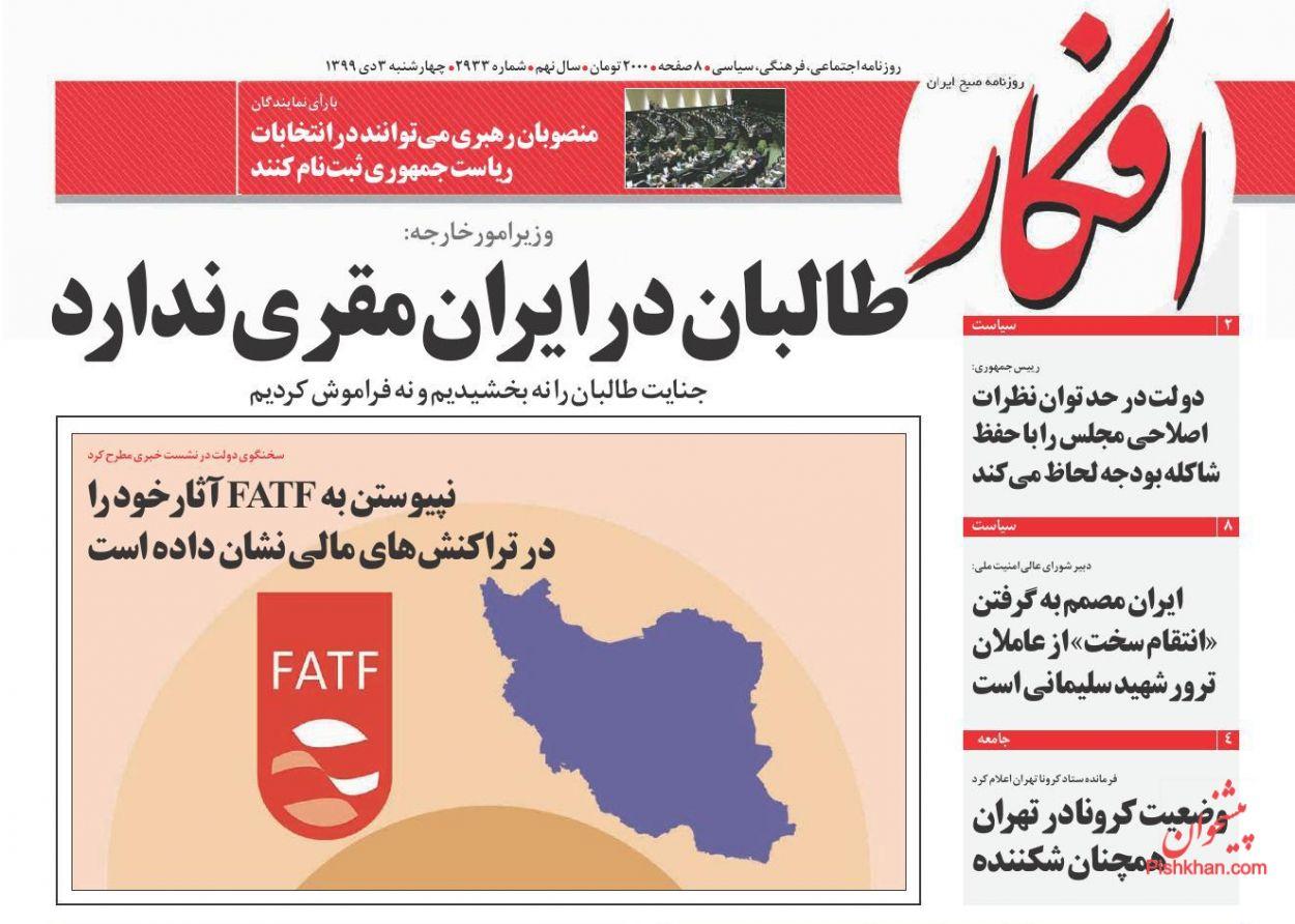 عناوین اخبار روزنامه افکار در روز چهارشنبه ۳ دی