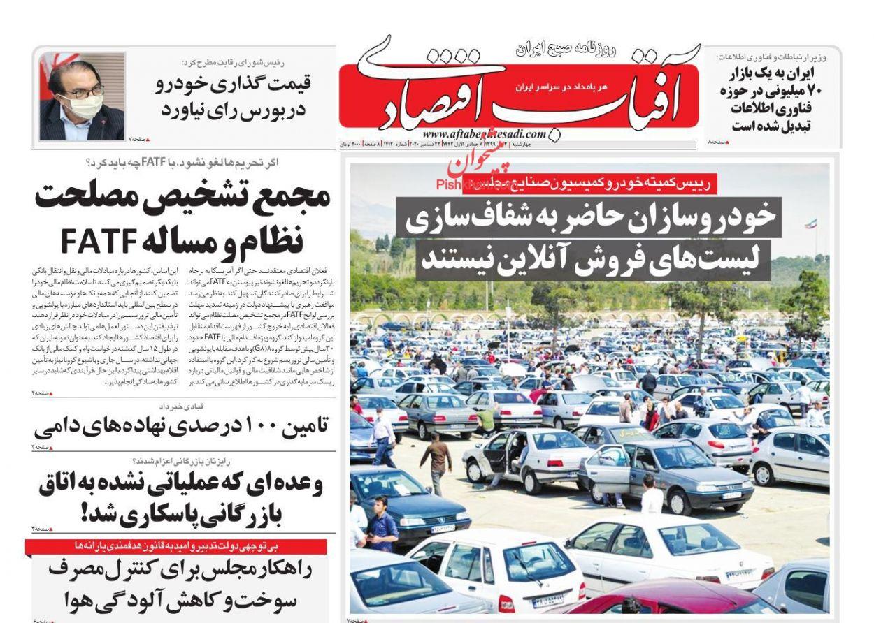 عناوین اخبار روزنامه آفتاب اقتصادی در روز چهارشنبه ۳ دی