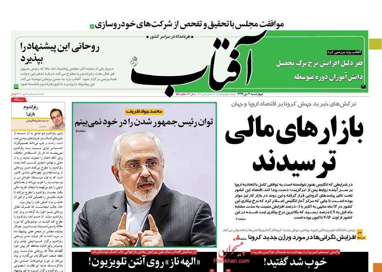 عناوین اخبار روزنامه آفتاب یزد در روز چهارشنبه ۳ دی