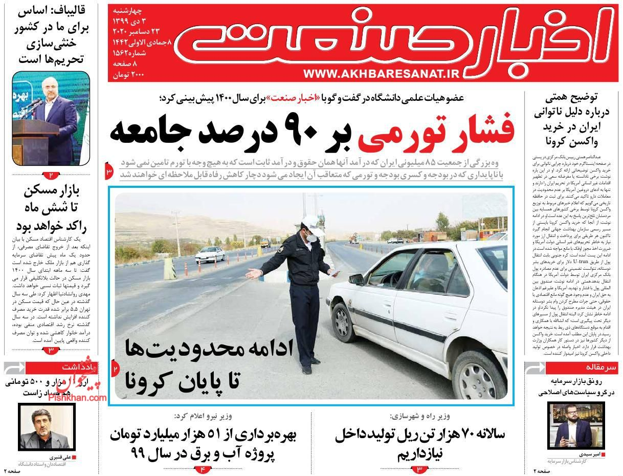 عناوین اخبار روزنامه اخبار صنعت در روز چهارشنبه ۳ دی