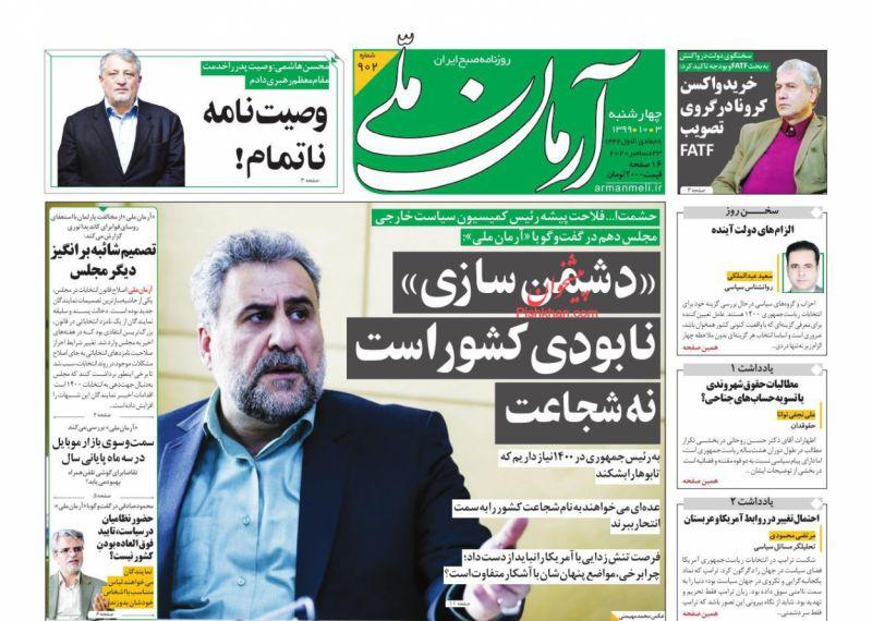 عناوین اخبار روزنامه آرمان ملی در روز چهارشنبه ۳ دی