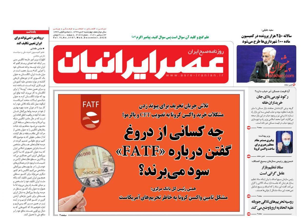 عناوین اخبار روزنامه عصر ایرانیان در روز چهارشنبه ۳ دی