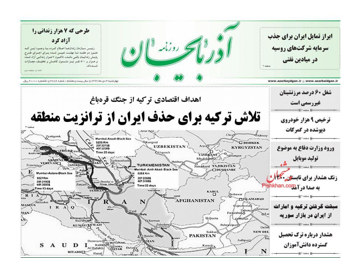عناوین اخبار روزنامه آذربایجان در روز چهارشنبه ۳ دی
