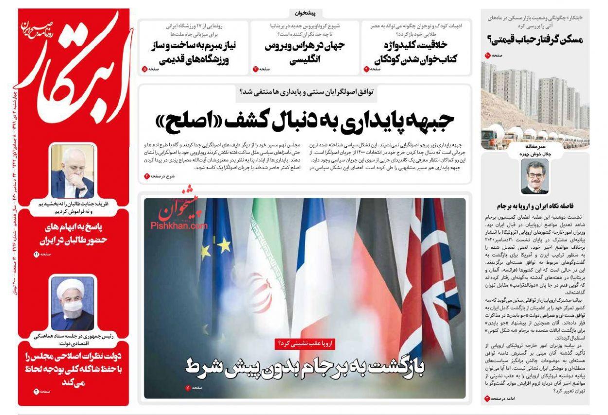 عناوین اخبار روزنامه ابتکار در روز چهارشنبه ۳ دی