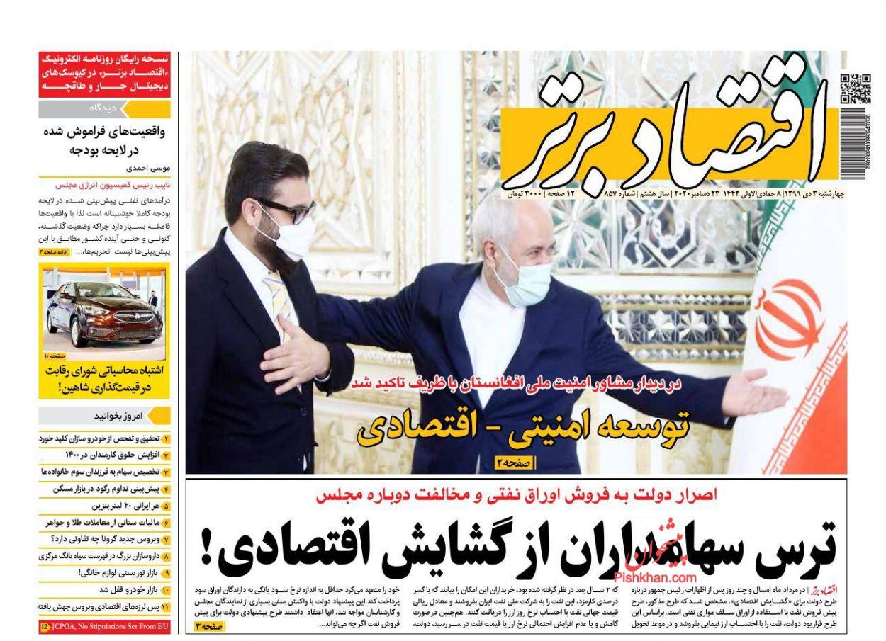 عناوین اخبار روزنامه اقتصاد برتر در روز چهارشنبه ۳ دی
