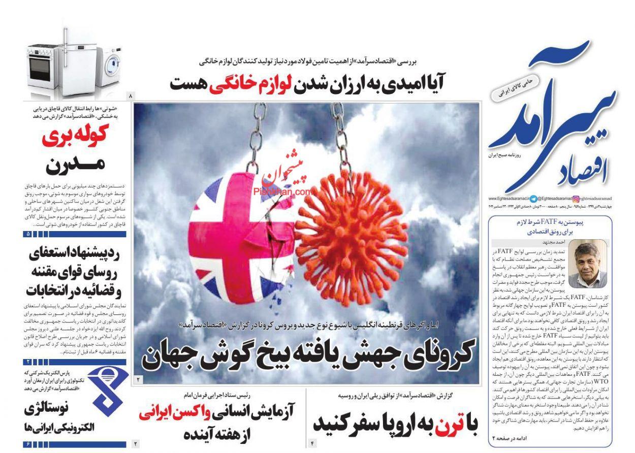 عناوین اخبار روزنامه اقتصاد سرآمد در روز چهارشنبه ۳ دی