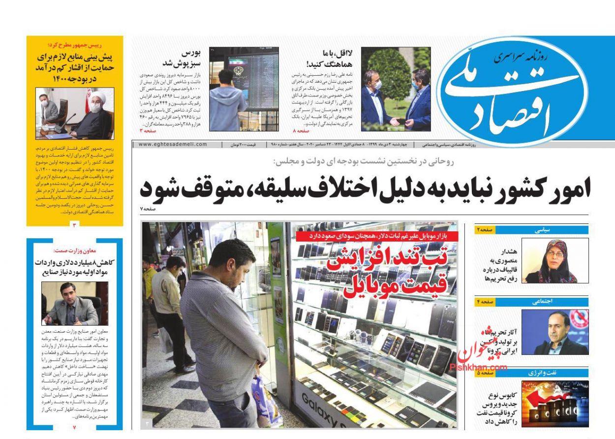 عناوین اخبار روزنامه اقتصاد ملی در روز چهارشنبه ۳ دی