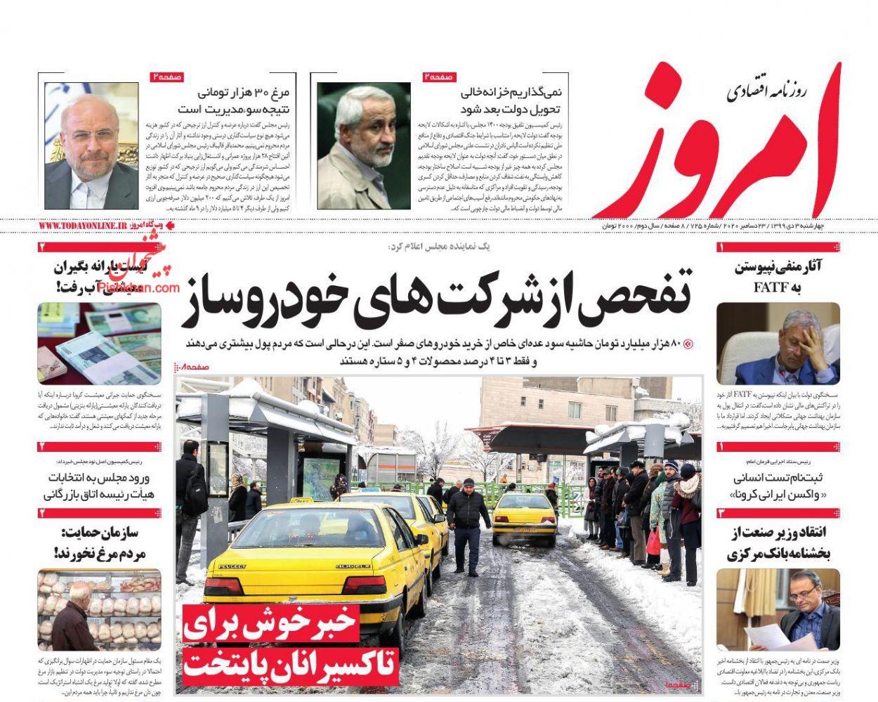 عناوین اخبار روزنامه امروز در روز چهارشنبه ۳ دی