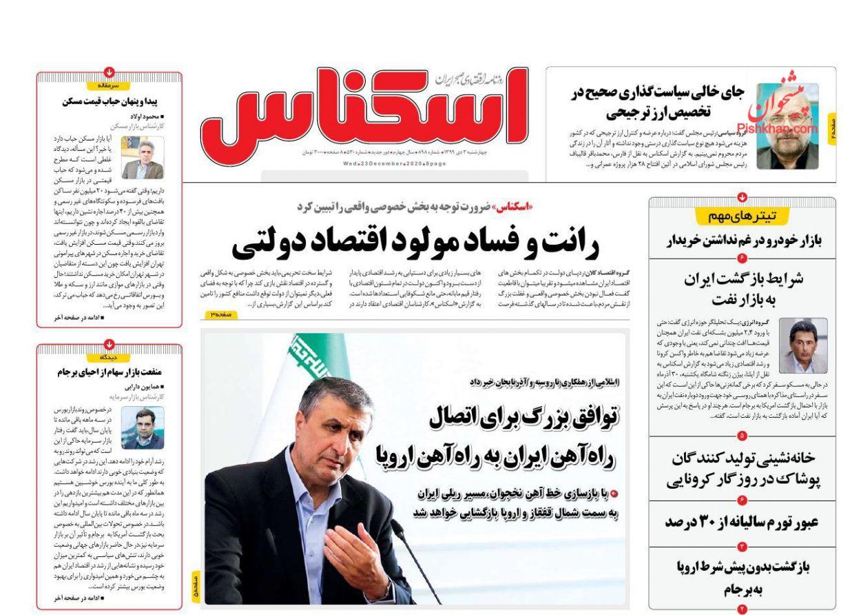 عناوین اخبار روزنامه اسکناس در روز چهارشنبه ۳ دی