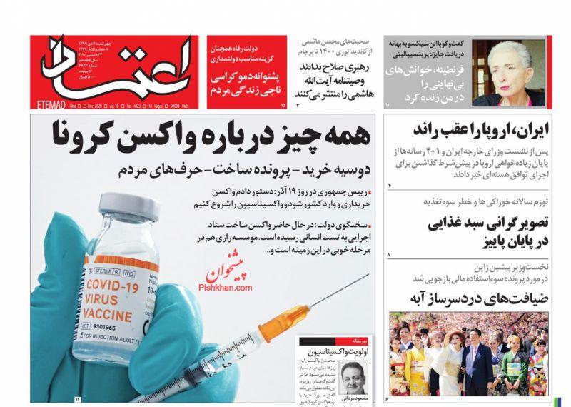 عناوین اخبار روزنامه اعتماد در روز چهارشنبه ۳ دی