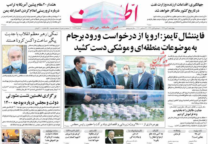 عناوین اخبار روزنامه اطلاعات در روز چهارشنبه ۳ دی
