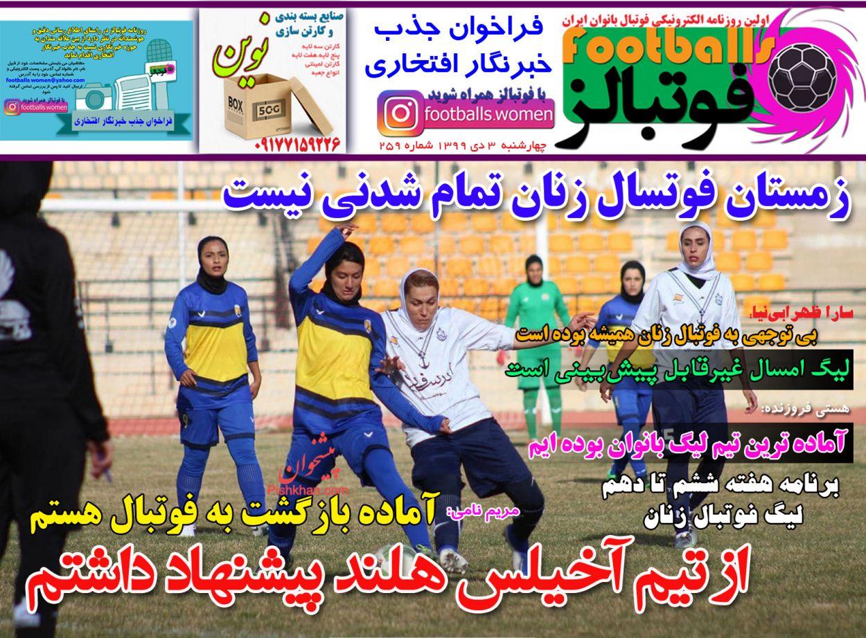 عناوین اخبار روزنامه فوتبالز در روز چهارشنبه ۳ دی