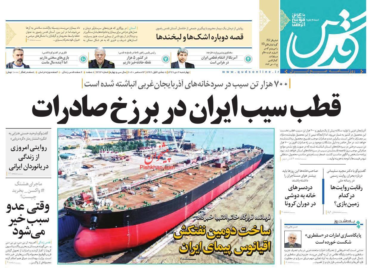 عناوین اخبار روزنامه قدس در روز چهارشنبه ۳ دی