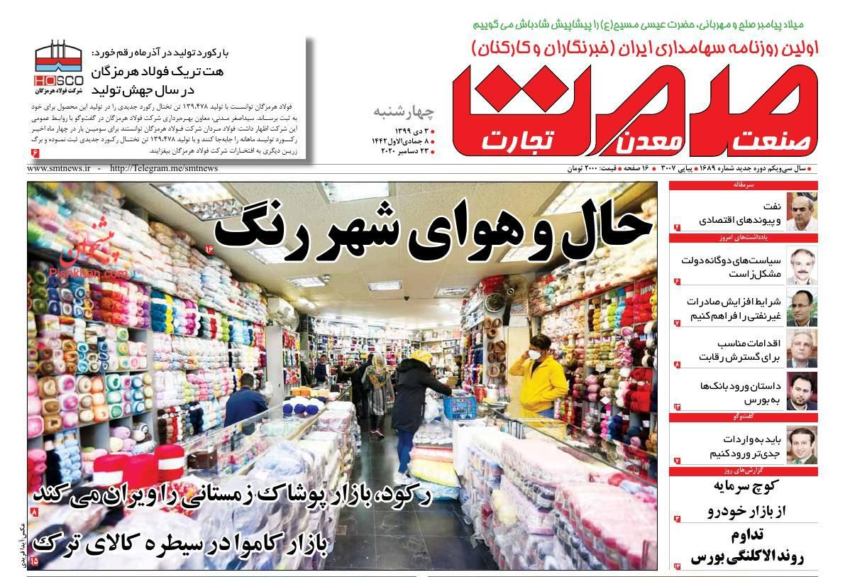 عناوین اخبار روزنامه صمت در روز چهارشنبه ۳ دی