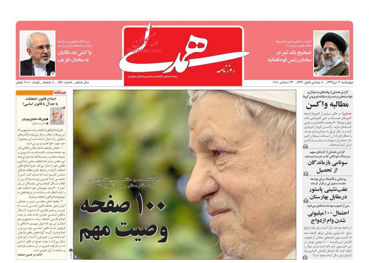عناوین اخبار روزنامه همدلی در روز چهارشنبه ۳ دی