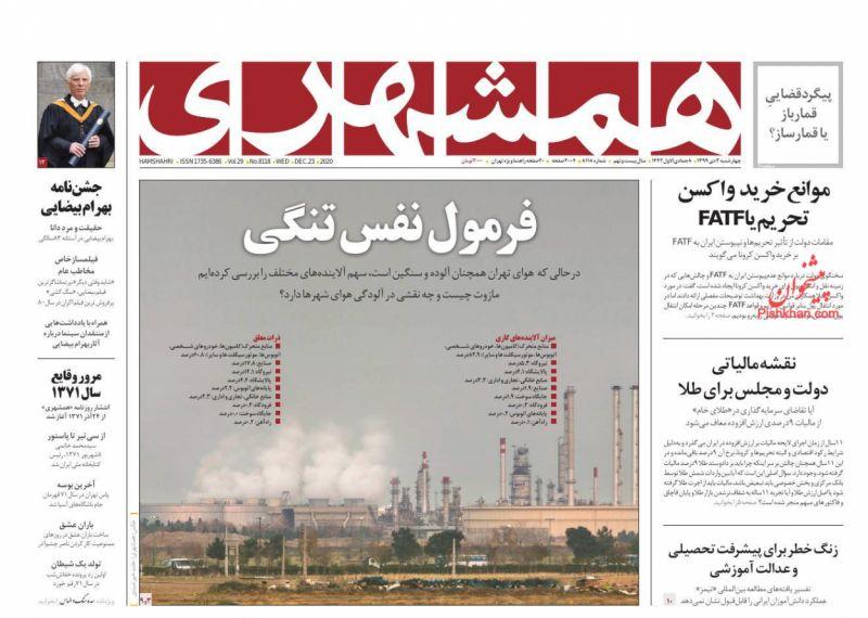 عناوین اخبار روزنامه همشهری در روز چهارشنبه ۳ دی