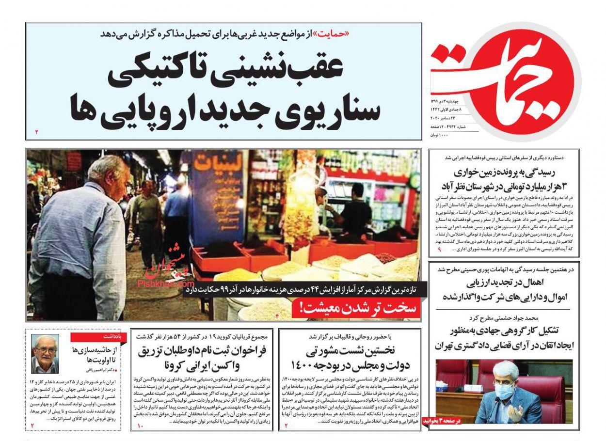 عناوین اخبار روزنامه حمایت در روز چهارشنبه ۳ دی