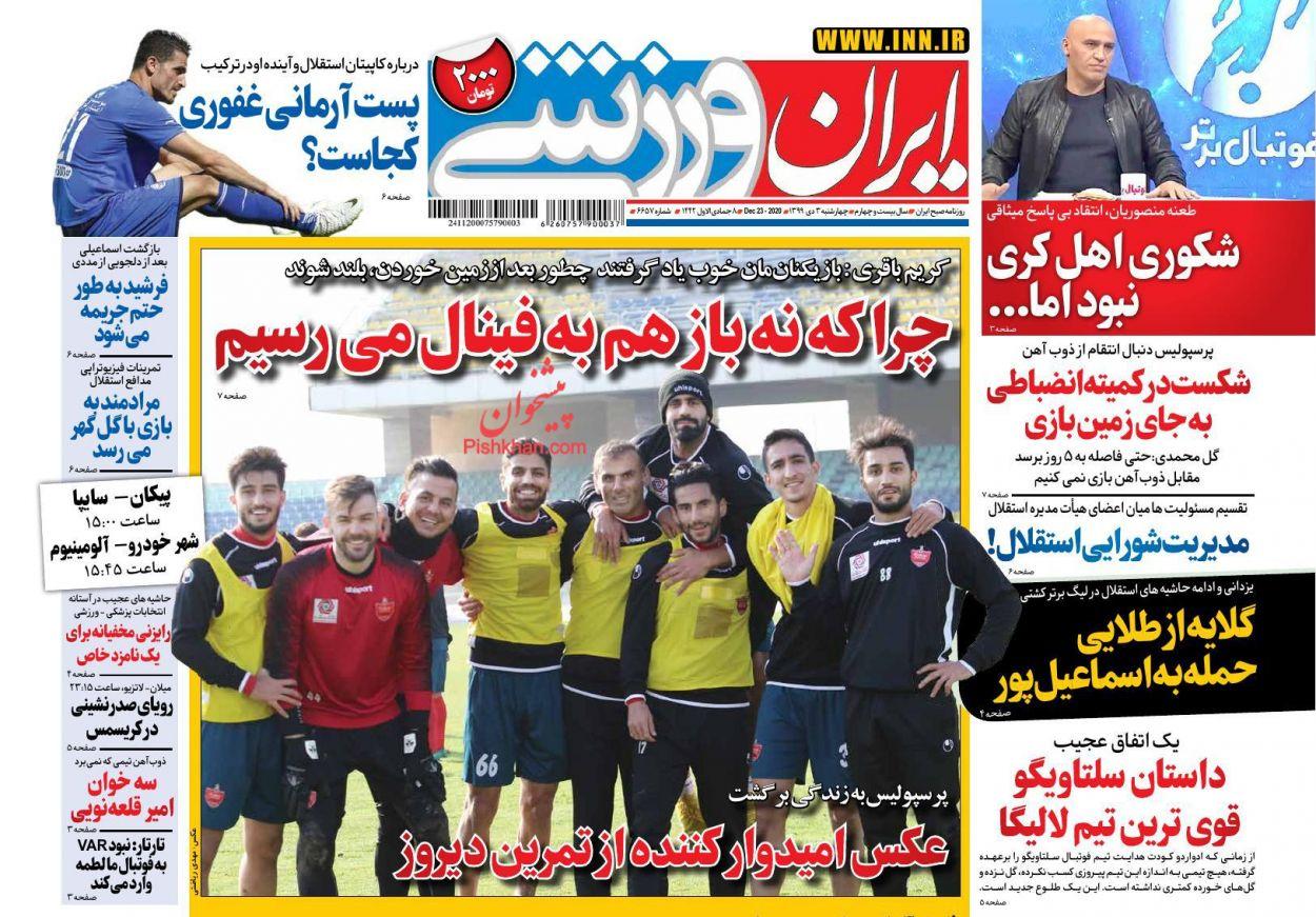عناوین اخبار روزنامه ایران ورزشی در روز چهارشنبه ۳ دی