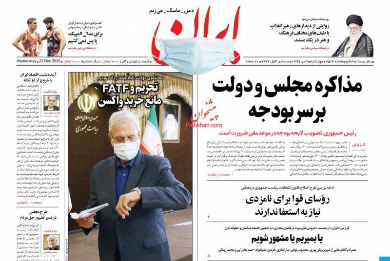 عناوین اخبار روزنامه ایران در روز چهارشنبه ۳ دی