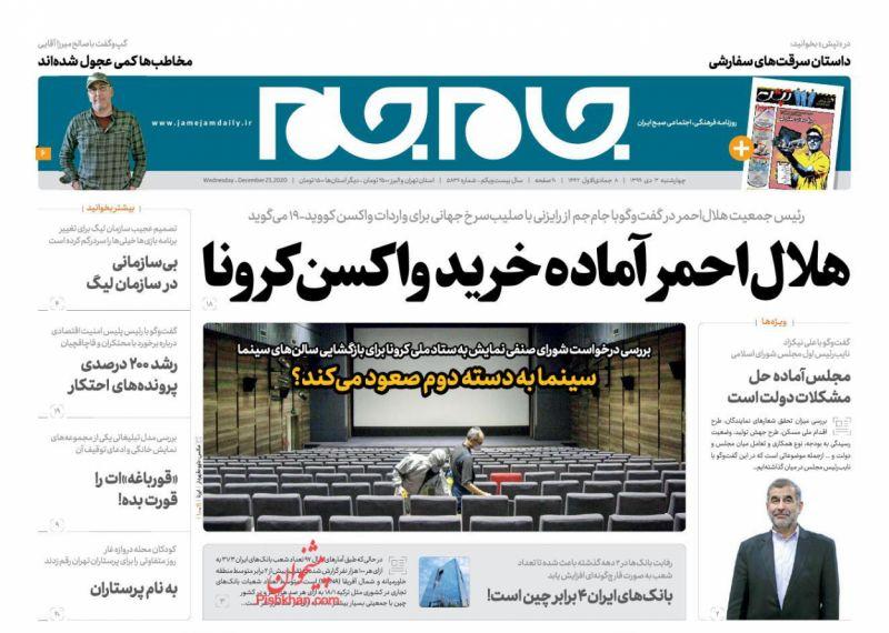 عناوین اخبار روزنامه جام جم در روز چهارشنبه ۳ دی