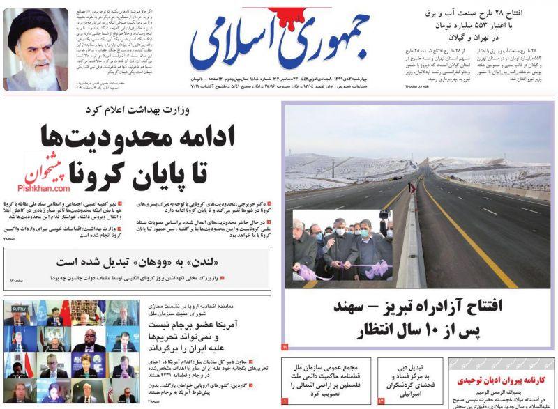 عناوین اخبار روزنامه جمهوری اسلامی در روز چهارشنبه ۳ دی