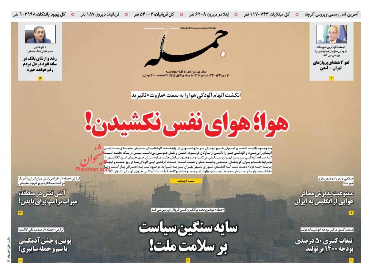 عناوین اخبار روزنامه جمله در روز چهارشنبه ۳ دی