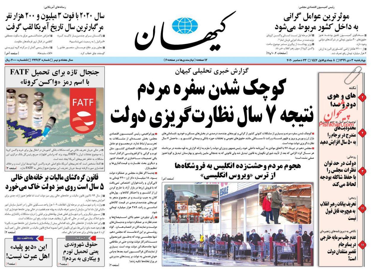 عناوین اخبار روزنامه کيهان در روز چهارشنبه ۳ دی