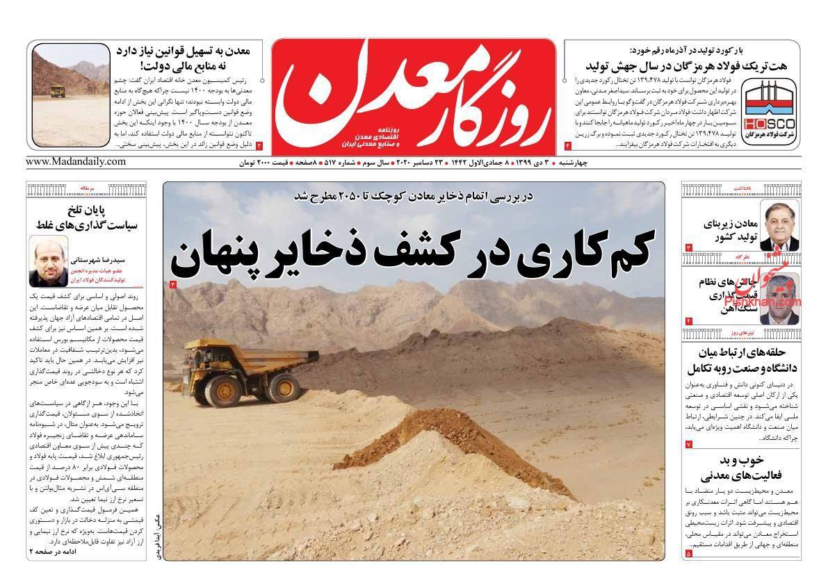 عناوین اخبار روزنامه روزگار معدن در روز چهارشنبه ۳ دی