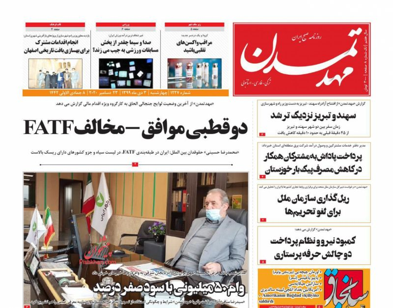 عناوین اخبار روزنامه مهد تمدن در روز چهارشنبه ۳ دی