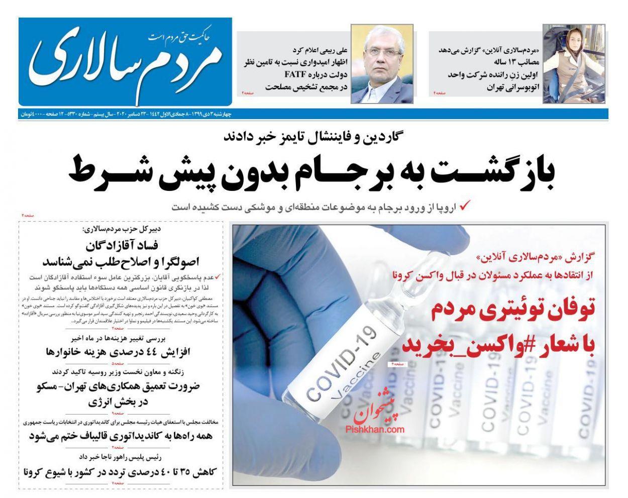 عناوین اخبار روزنامه مردم سالاری در روز چهارشنبه ۳ دی