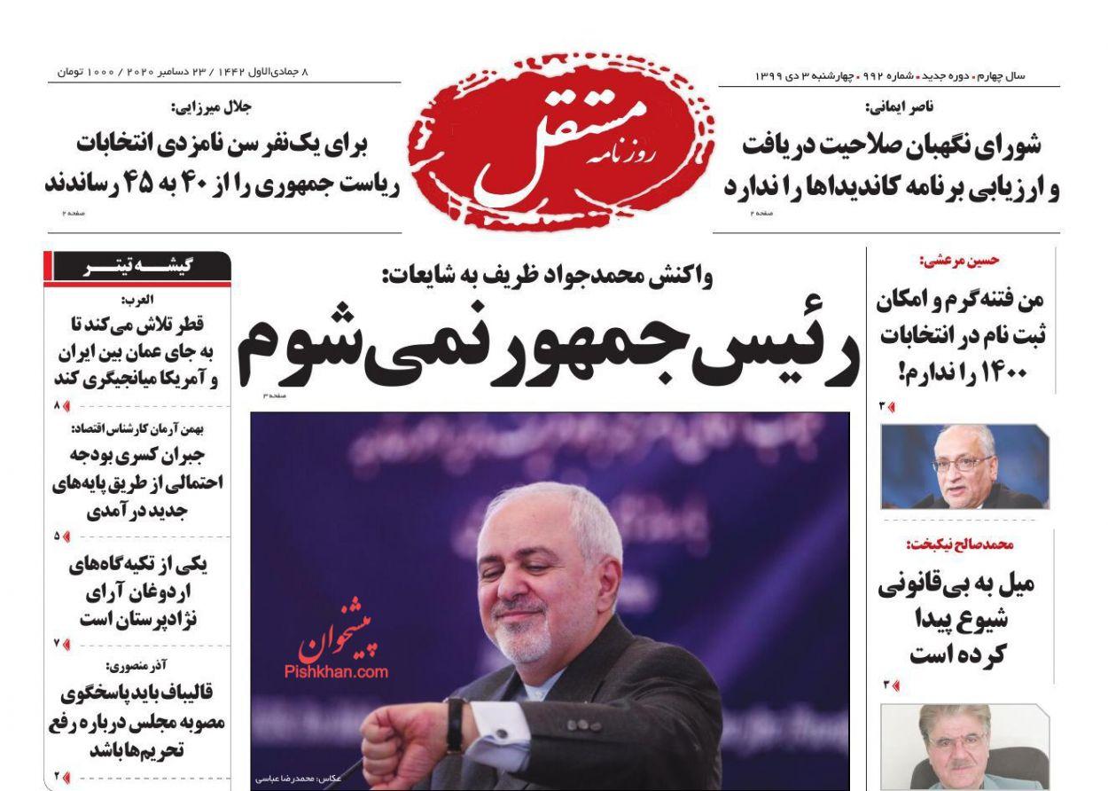 عناوین اخبار روزنامه مستقل در روز چهارشنبه ۳ دی