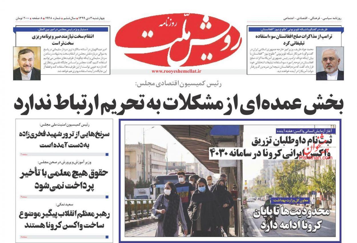 عناوین اخبار روزنامه رویش ملت در روز چهارشنبه ۳ دی
