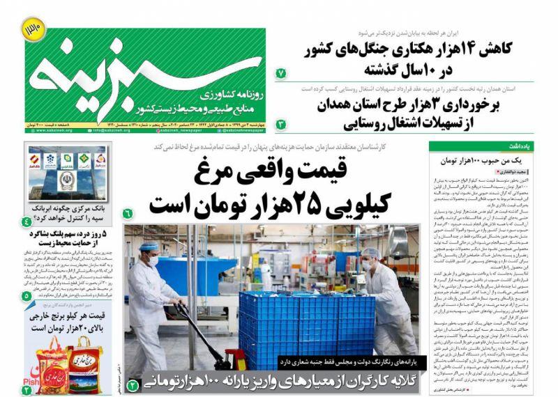 عناوین اخبار روزنامه سبزینه در روز چهارشنبه ۳ دی