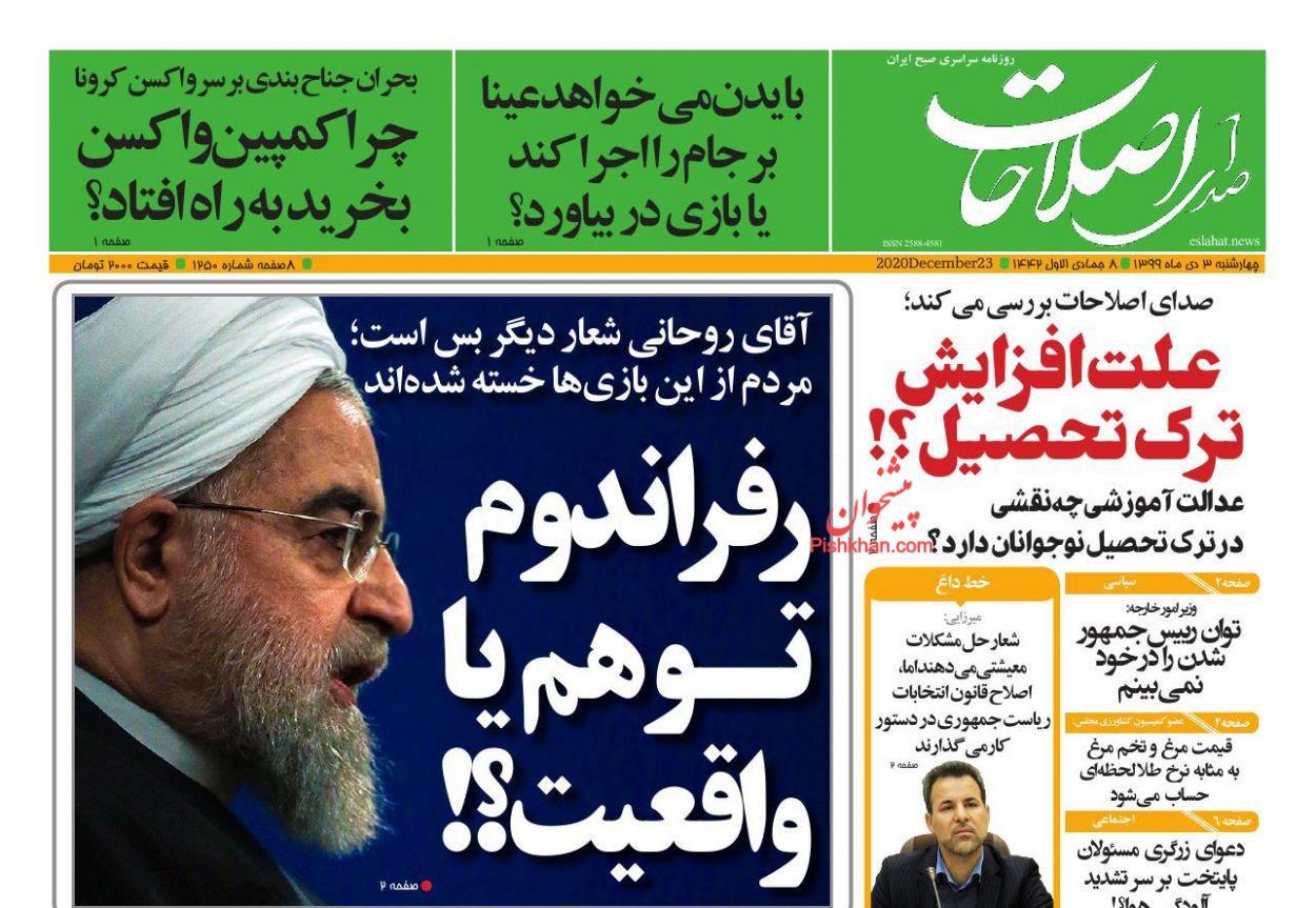 عناوین اخبار روزنامه صدای اصلاحات در روز چهارشنبه ۳ دی