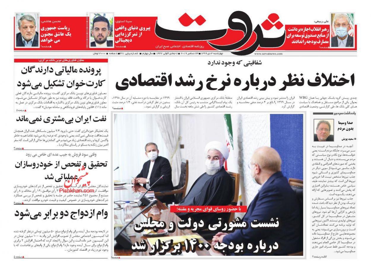 عناوین اخبار روزنامه ثروت در روز چهارشنبه ۳ دی
