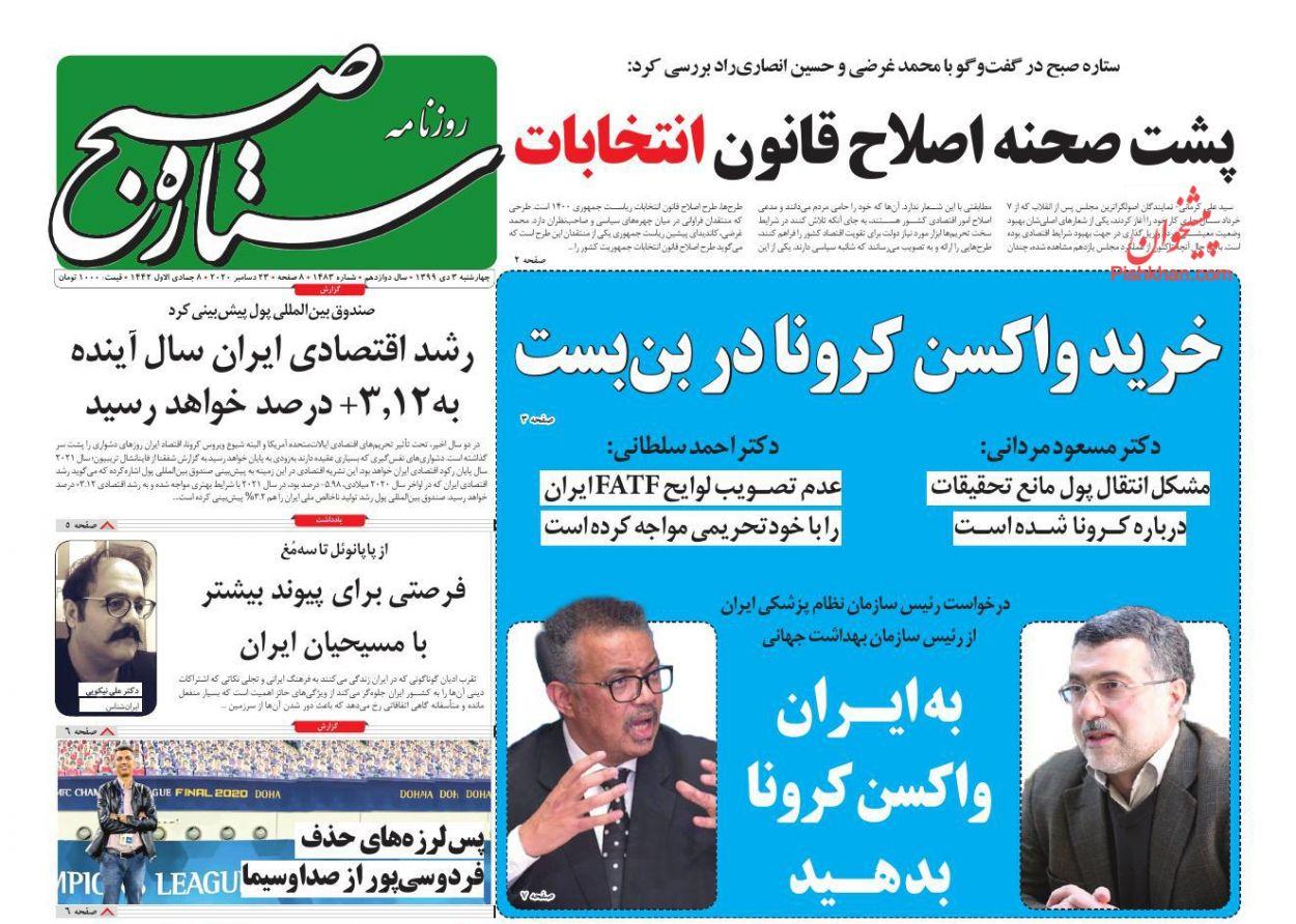 عناوین اخبار روزنامه ستاره صبح در روز چهارشنبه ۳ دی