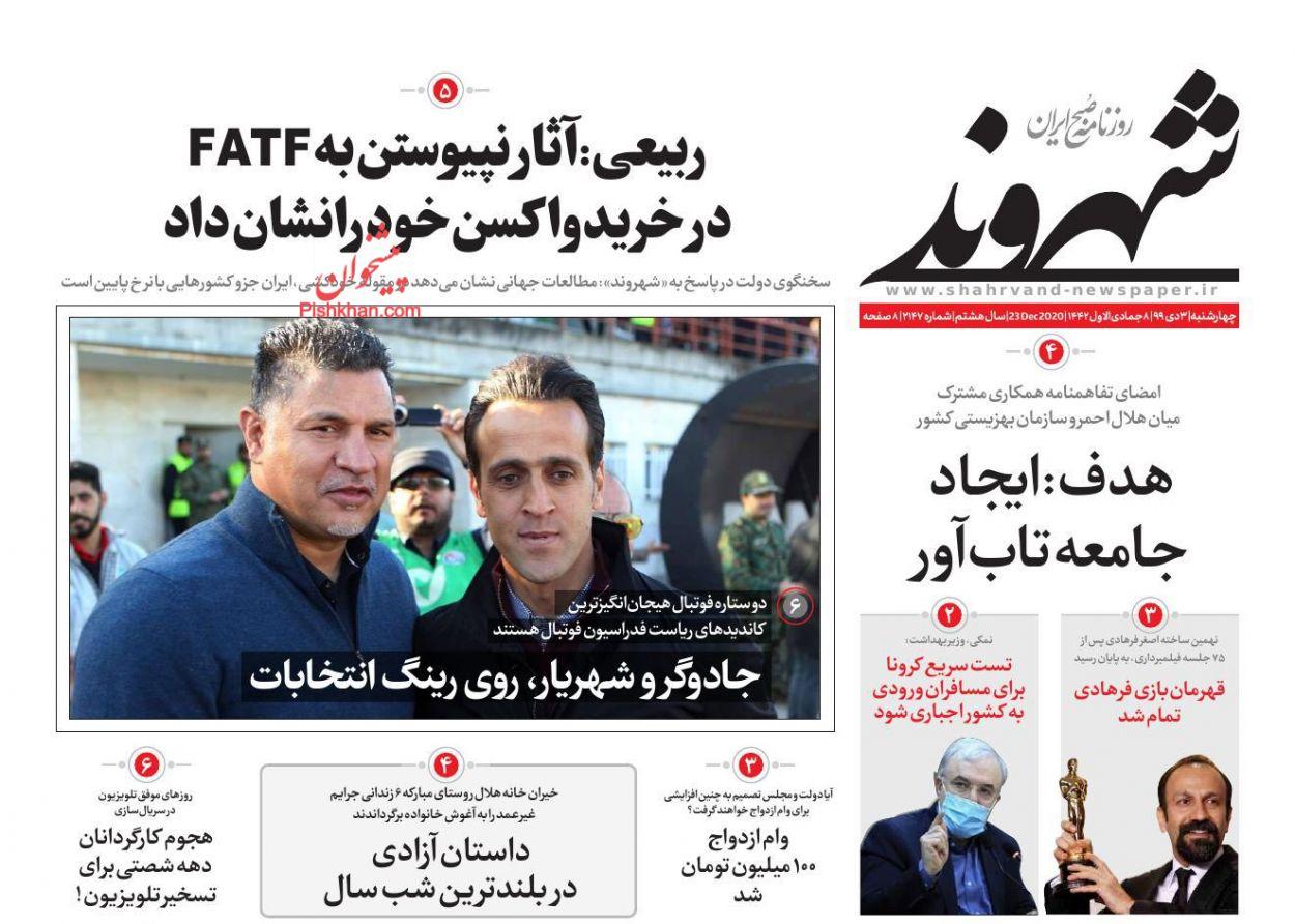 عناوین اخبار روزنامه شهروند در روز چهارشنبه ۳ دی