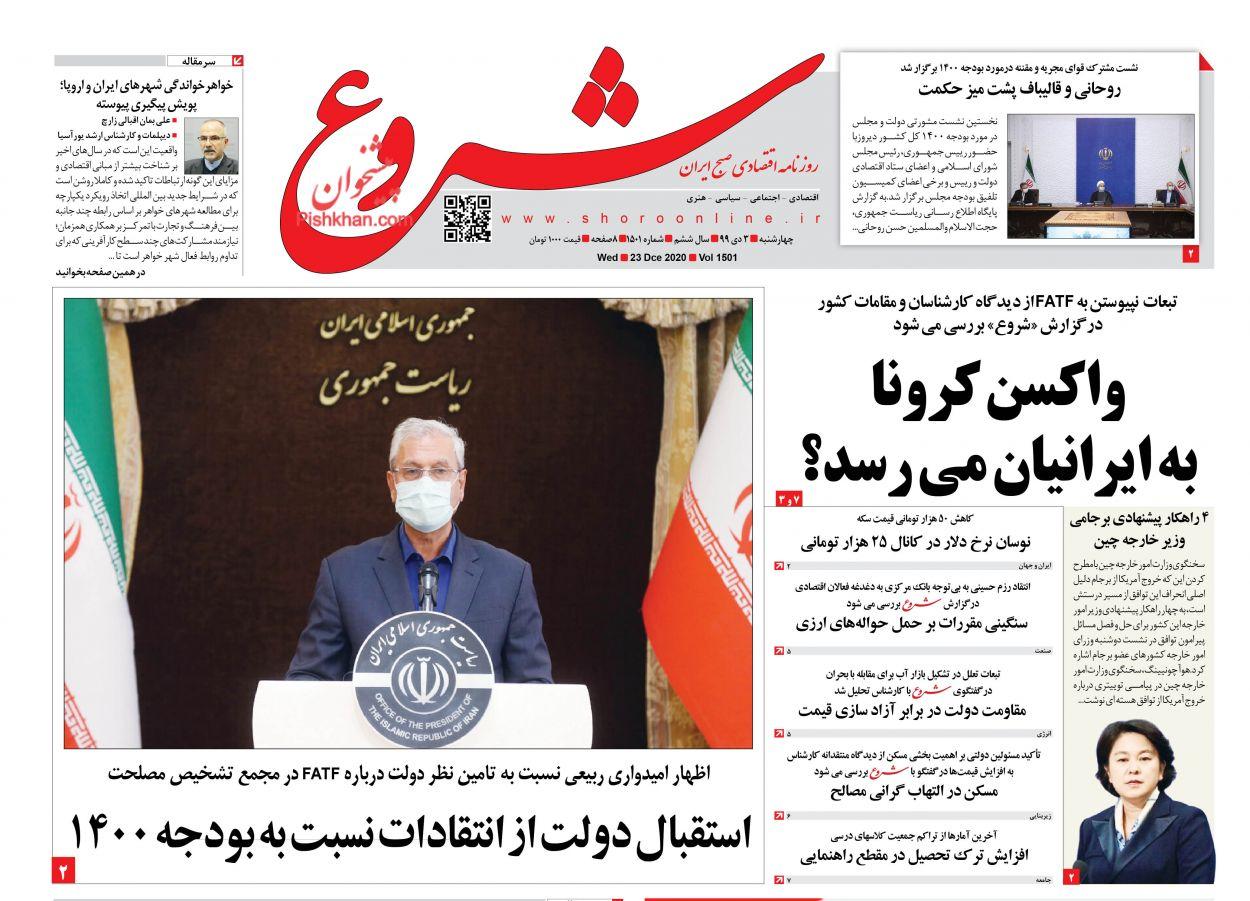 عناوین اخبار روزنامه شروع در روز چهارشنبه ۳ دی