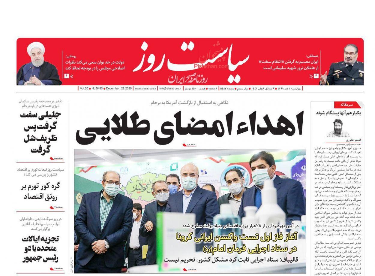 عناوین اخبار روزنامه سیاست روز در روز چهارشنبه ۳ دی