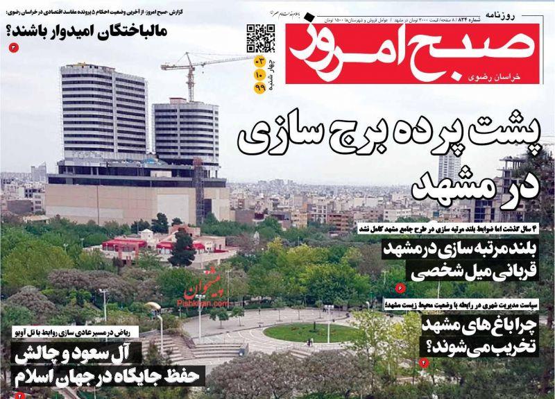 عناوین اخبار روزنامه صبح امروز در روز چهارشنبه ۳ دی