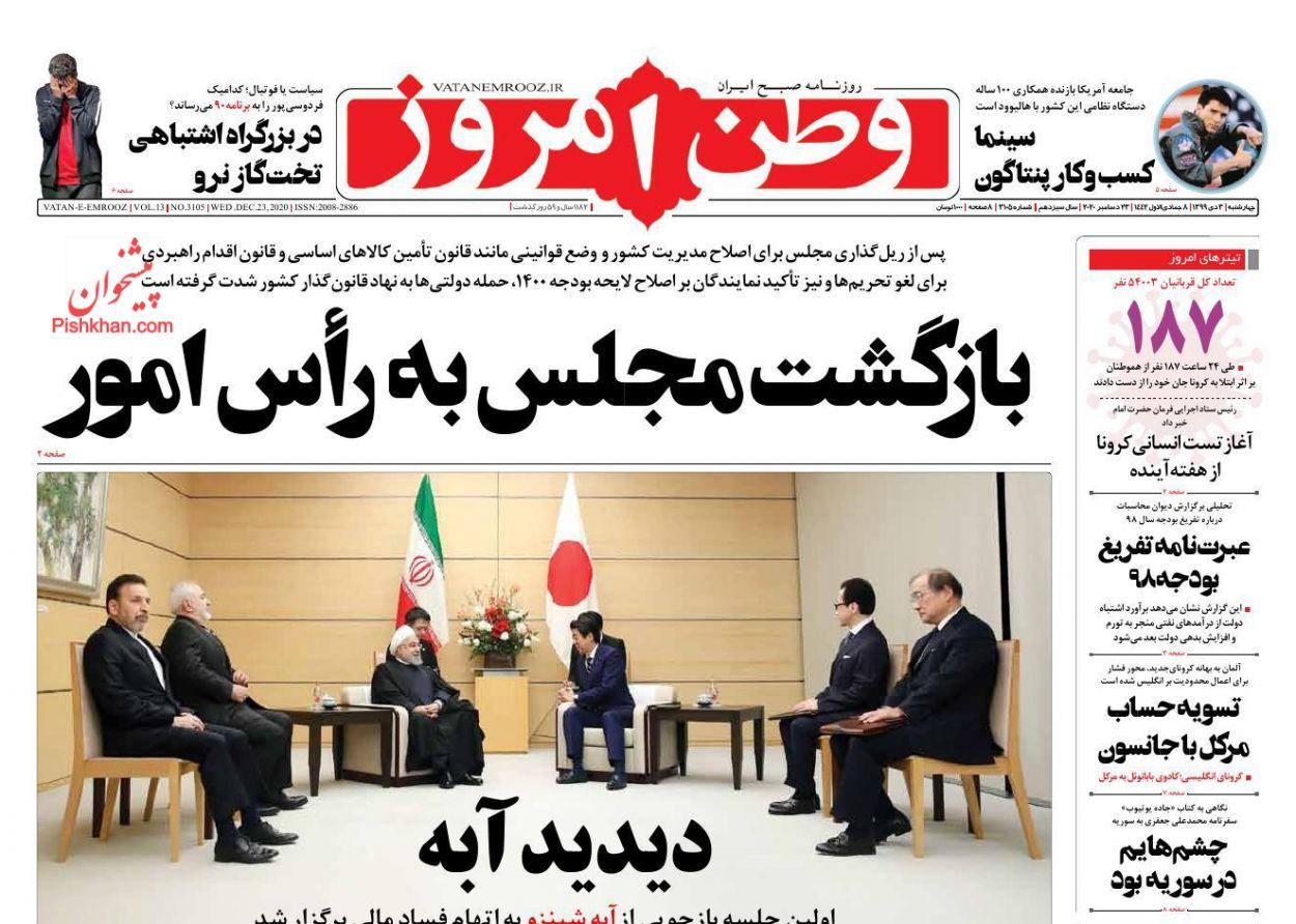 عناوین اخبار روزنامه وطن امروز در روز چهارشنبه ۳ دی