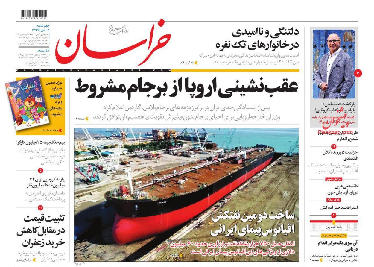 عناوین اخبار روزنامه خراسان در روز چهارشنبه ۳ دی