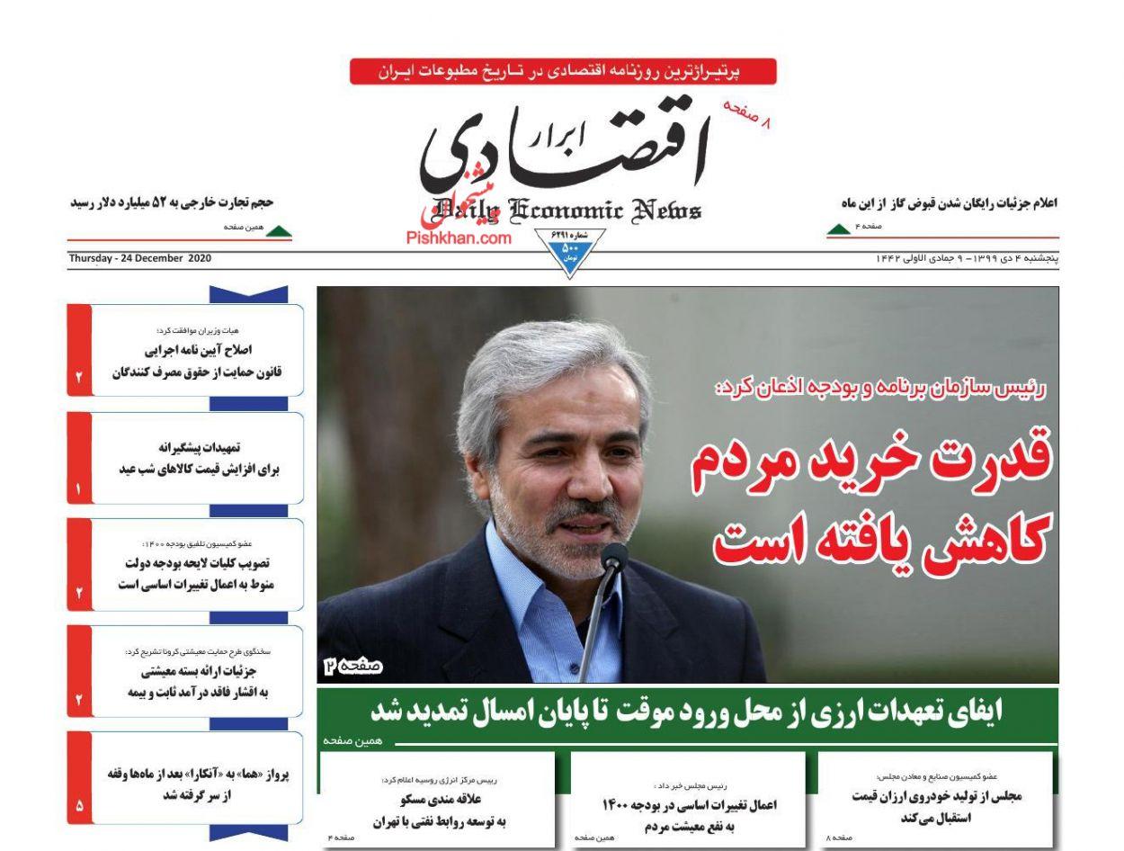 عناوین اخبار روزنامه ابرار اقتصادی در روز پنجشنبه ۴ دی