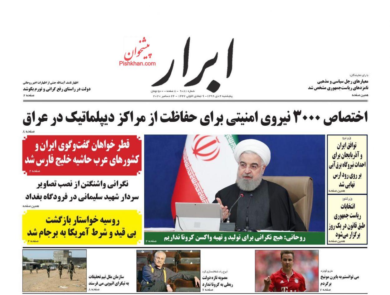 عناوین اخبار روزنامه ابرار در روز پنجشنبه ۴ دی